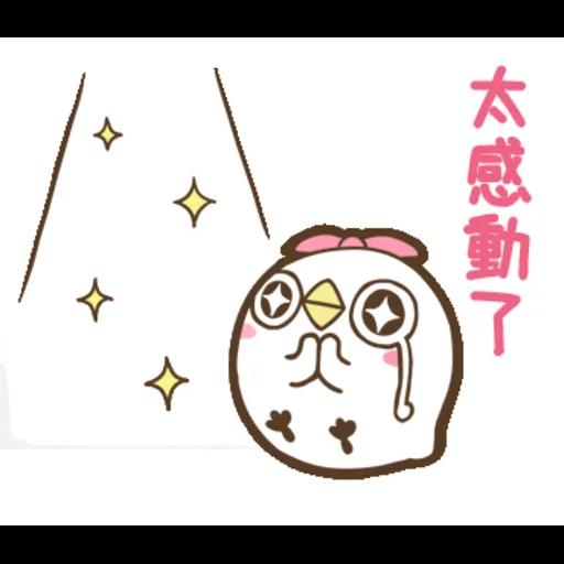 """懶得""""鳥""""你 (無骨雞用)(2) - Sticker 29"""