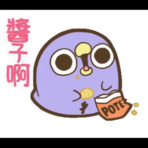 """懶得""""鳥""""你 (無骨雞用)(2) - Sticker 19"""
