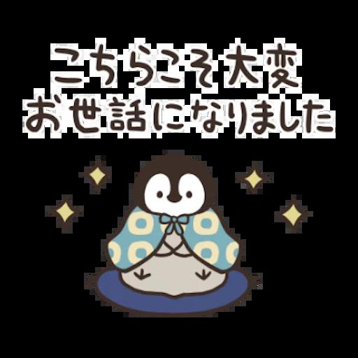 Nekopen 2021 New Year - Sticker 8