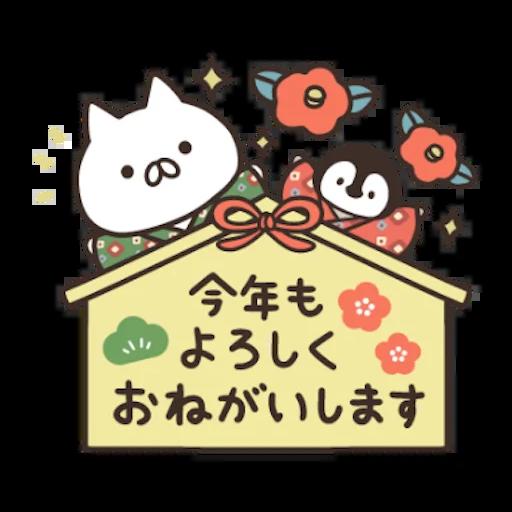 Nekopen 2021 New Year - Sticker 3
