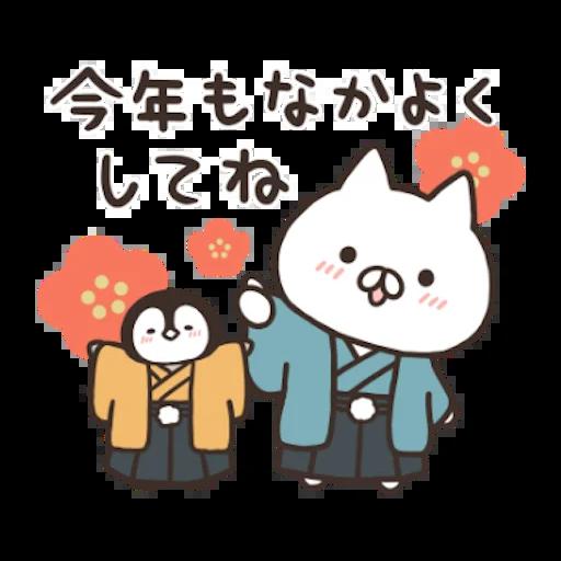 Nekopen 2021 New Year - Sticker 4