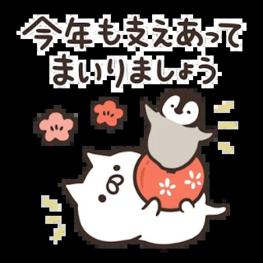 Nekopen 2021 New Year - Sticker 10