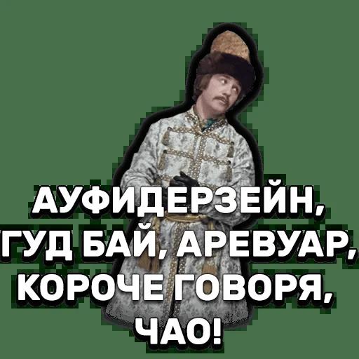 Ioann Vasilievich - Sticker 24