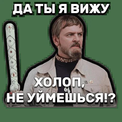 Ioann Vasilievich - Sticker 26
