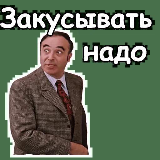 Ioann Vasilievich - Sticker 6