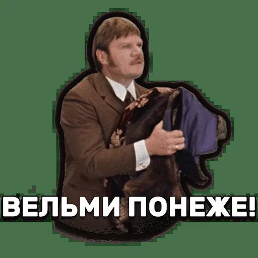 Ioann Vasilievich - Sticker 21