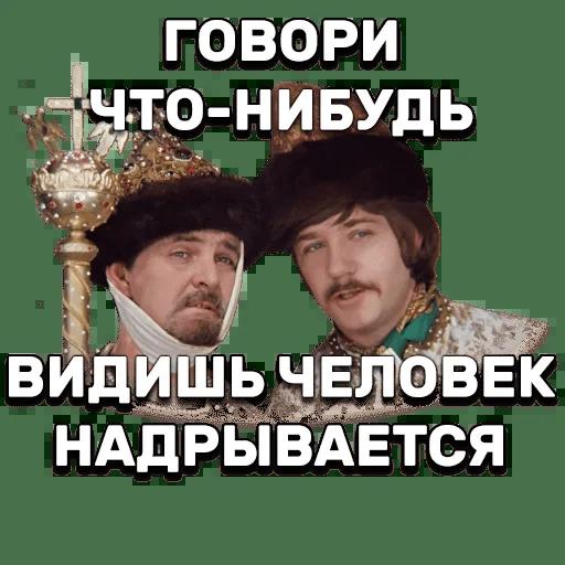 Ioann Vasilievich - Sticker 23