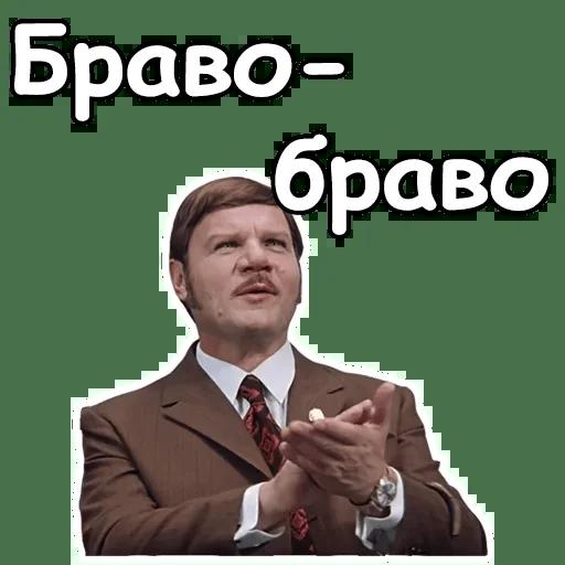 Ioann Vasilievich - Sticker 29
