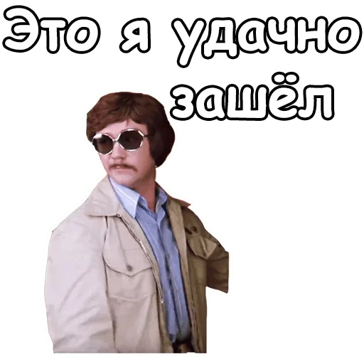 Ioann Vasilievich - Sticker 5