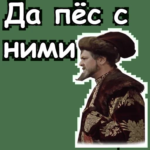 Ioann Vasilievich - Sticker 22