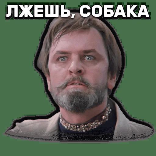 Ioann Vasilievich - Sticker 28