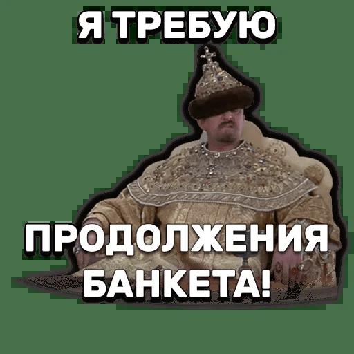 Ioann Vasilievich - Sticker 27
