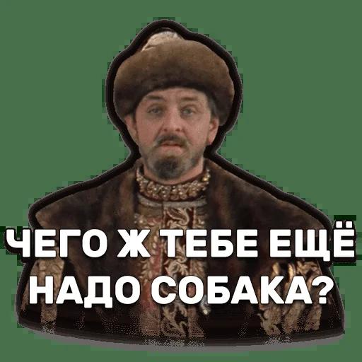 Ioann Vasilievich - Sticker 18