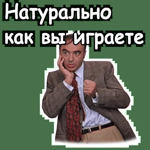 Ioann Vasilievich - Sticker 30