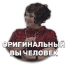 Ioann Vasilievich - Tray Sticker