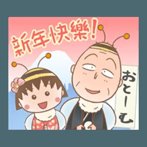 LINEBubble2ChibiMarukoChan - Sticker 8