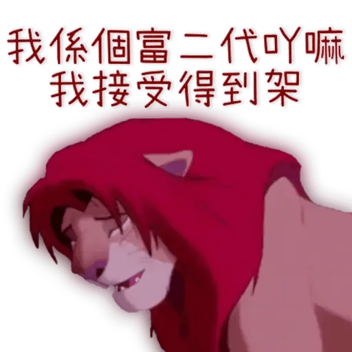 陳夕配音合輯及公主惡搞1+2 - Sticker 28