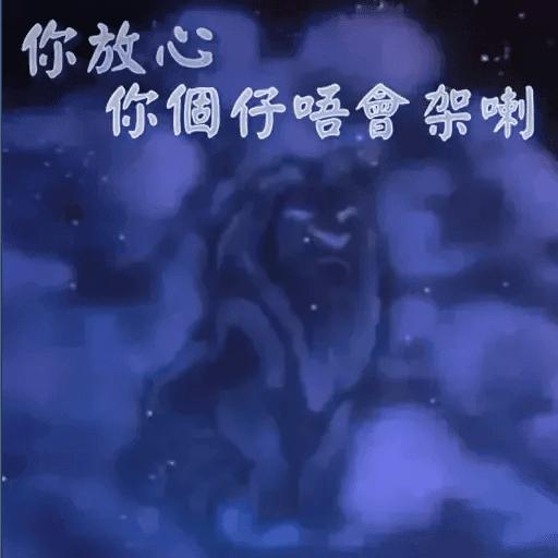 陳夕配音合輯及公主惡搞1+2 - Sticker 29