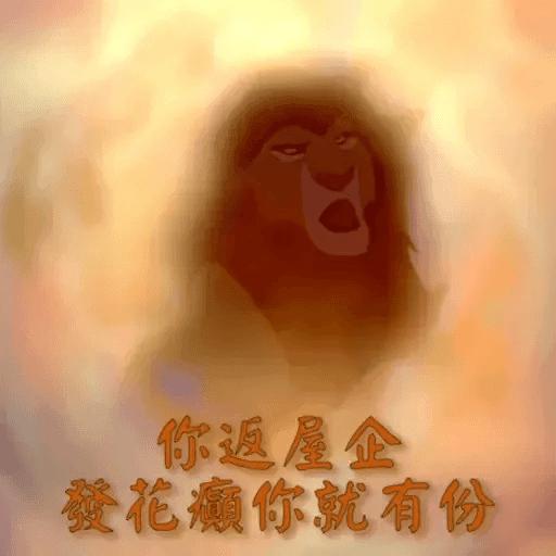陳夕配音合輯及公主惡搞1+2 - Sticker 30