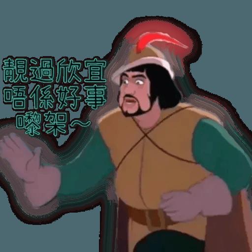 陳夕配音合輯及公主惡搞1+2 - Sticker 13