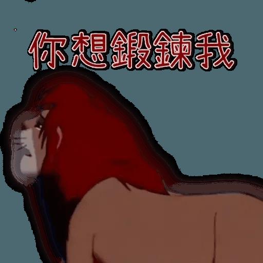 陳夕配音合輯及公主惡搞1+2 - Sticker 27