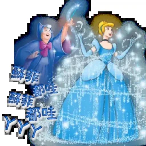 陳夕配音合輯及公主惡搞1+2 - Sticker 5