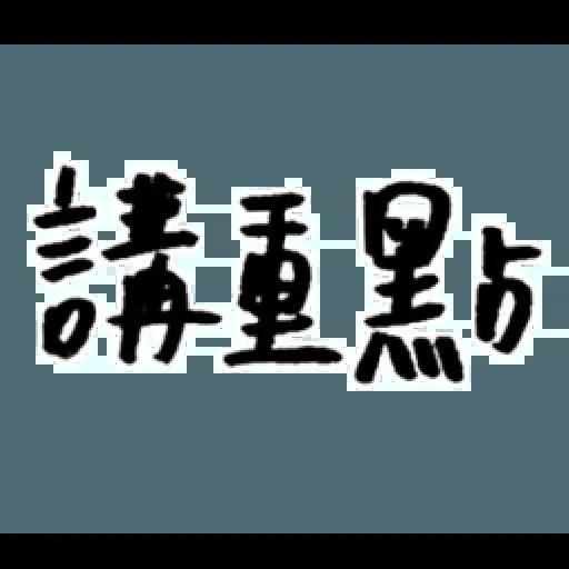 厭世 - Sticker 21