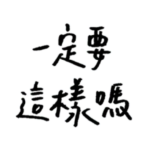 厭世 - Sticker 19