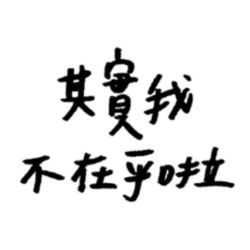 厭世 - Sticker 4