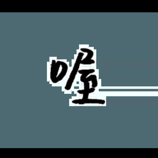 厭世 - Sticker 9