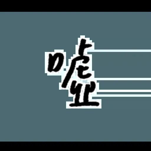 厭世 - Sticker 8