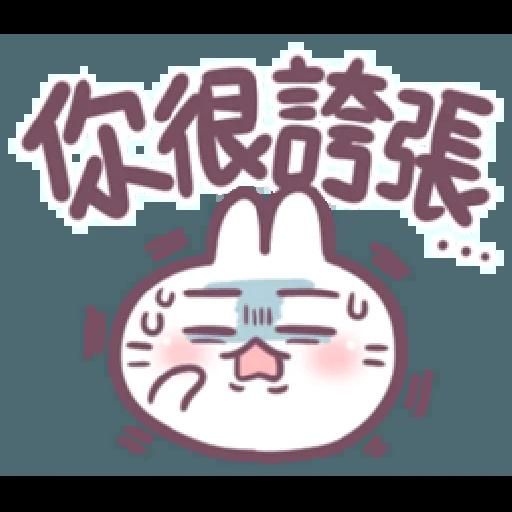 不死兔兔表情 - Sticker 11