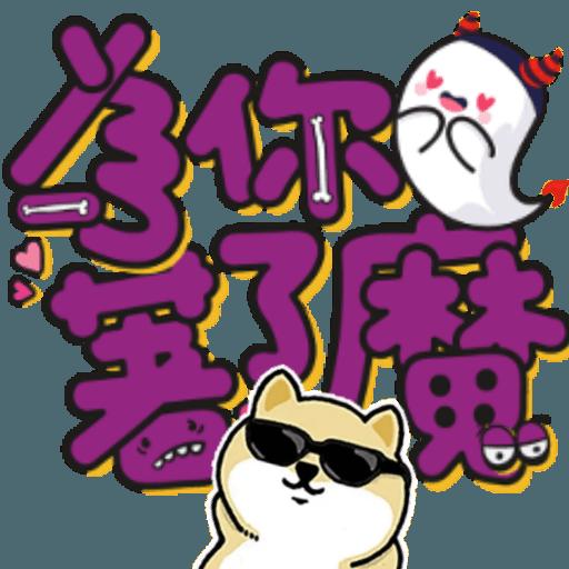 中國香港肥柴仔@LOVE - Sticker 10