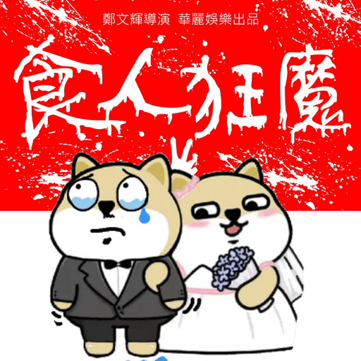 中國香港肥柴仔@LOVE - Sticker 29