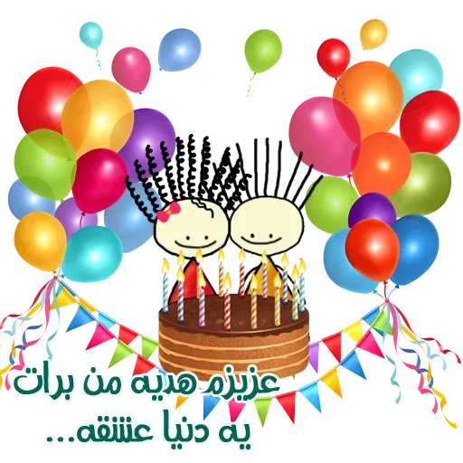 Birthday - Sticker 10