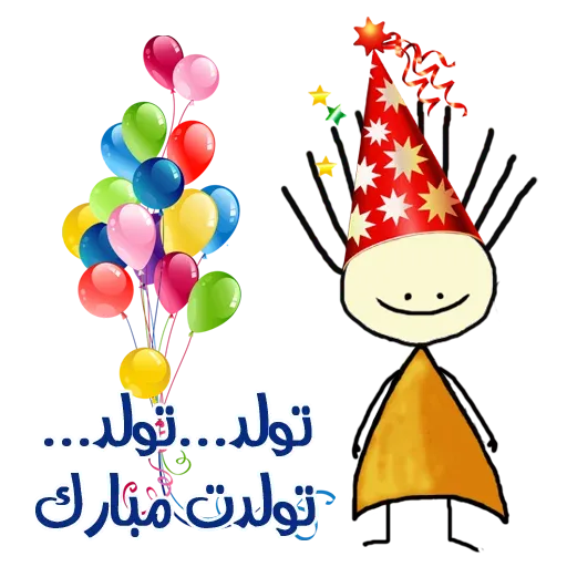 Birthday - Sticker 4