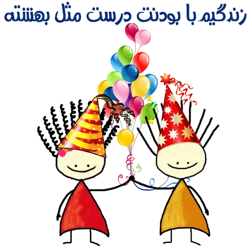Birthday - Sticker 11