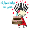 Birthday - Tray Sticker