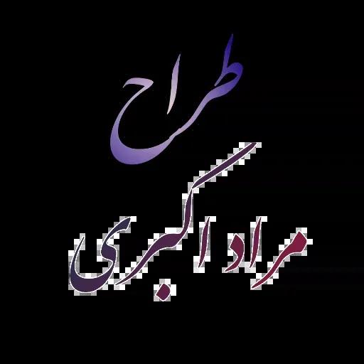 مراد اکبری ۳ - Sticker 4