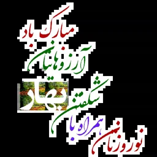 مراد اکبری ۳ - Sticker 9
