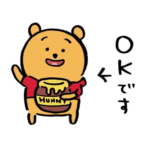 Poohpooh - Sticker 14