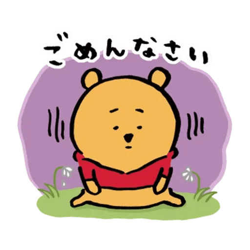 Poohpooh - Sticker 24