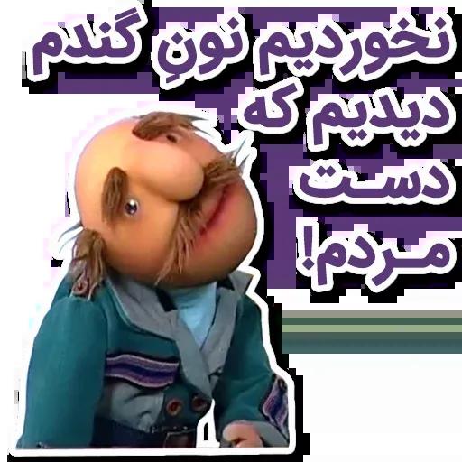 فامیل دور - Sticker 9
