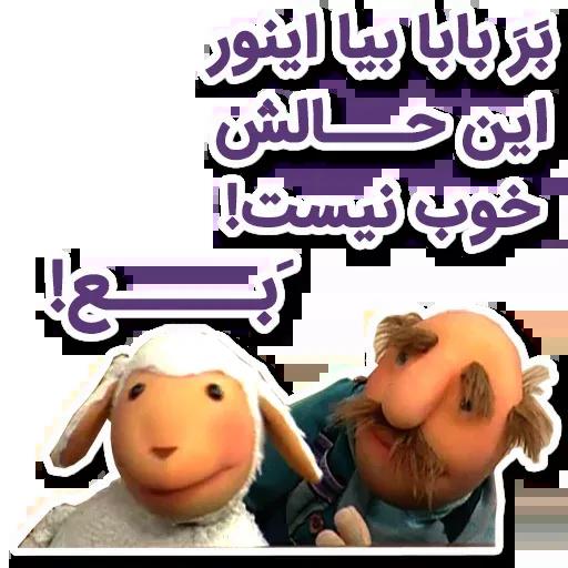 فامیل دور - Sticker 7