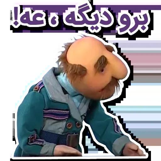 فامیل دور - Sticker 10