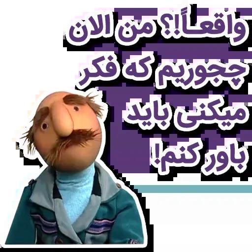 فامیل دور - Sticker 17