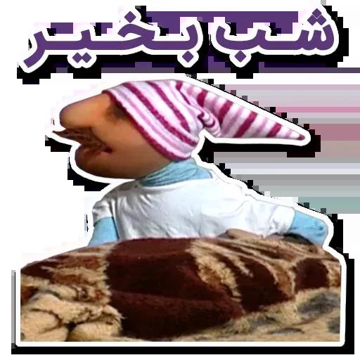 فامیل دور - Sticker 8