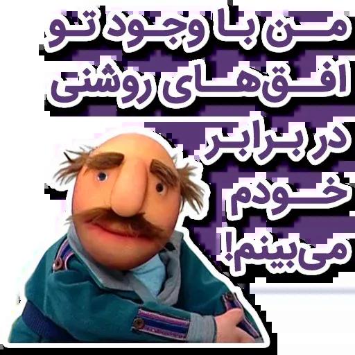 فامیل دور - Sticker 4
