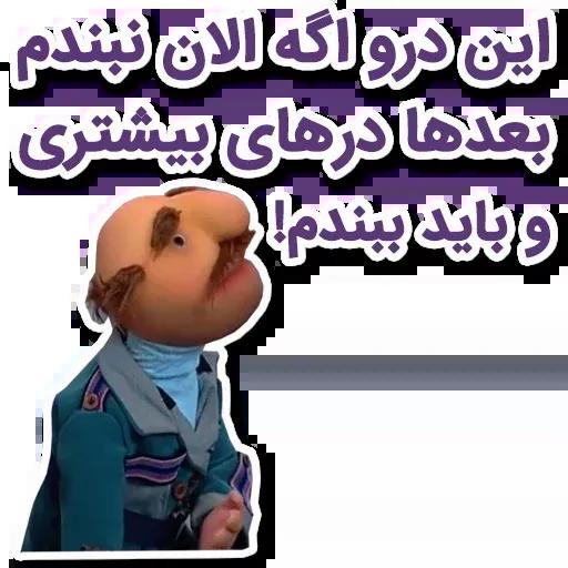 فامیل دور - Sticker 28