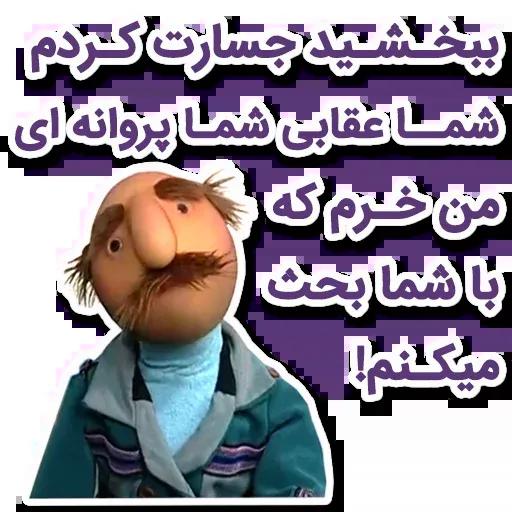 فامیل دور - Sticker 21